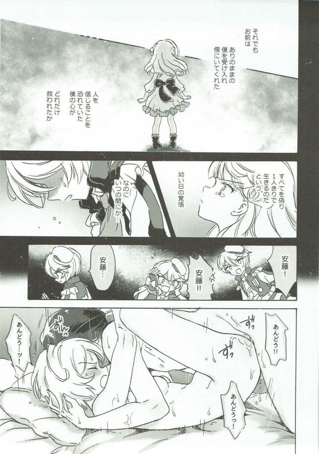 【プリパラ エロ漫画・エロ同人】CAUCHEMAR (16)