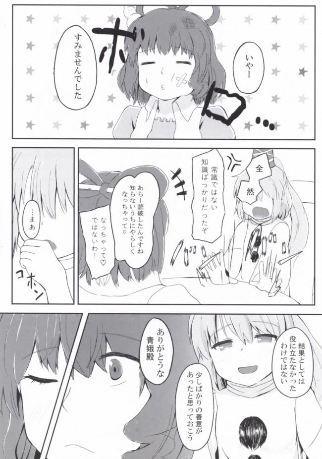 【東方 エロ漫画・エロ同人】えでゅけーと みー! (19)