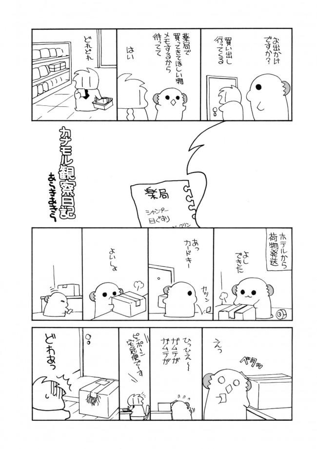 【艦これ エロ漫画・エロ同人】摩耶様にみなぎる (20)