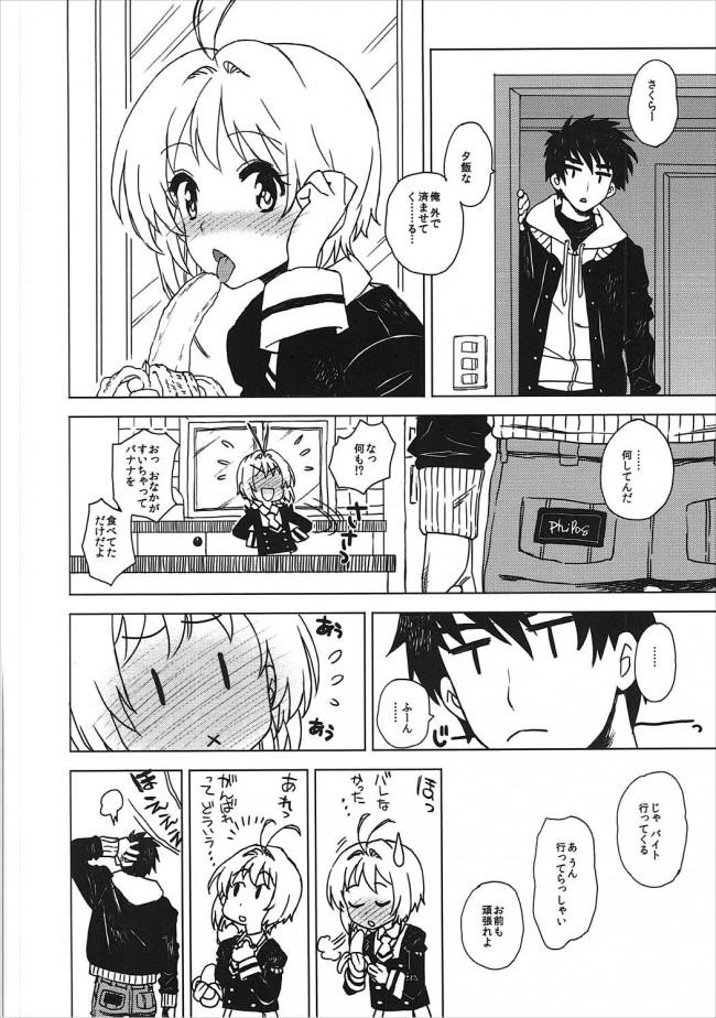 【CCさくら エロ同人】こたえて! 小狼君【エロ漫画】 (23)