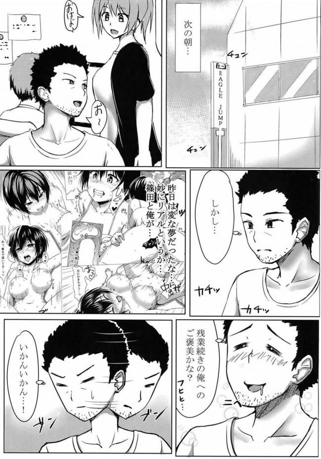 【NEW GAME! エロ漫画・エロ同人】昏睡れいぷ!? 野獣と化したはじめちゃん! (18)