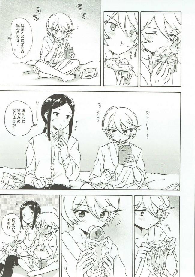 【プリパラ エロ漫画・エロ同人】CAUCHEMAR (24)