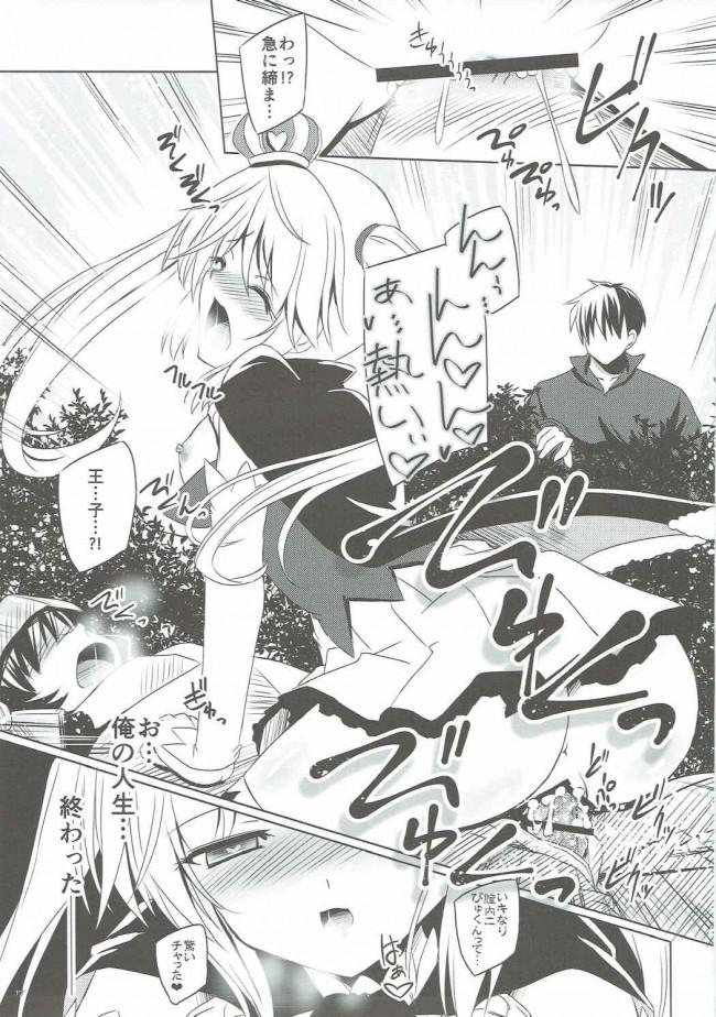 【アイギス エロ漫画・エロ同人】闇夜に彷徨うプリンセス (16)