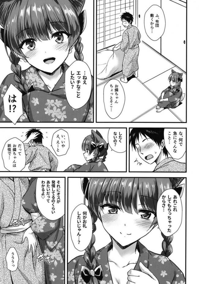 【東方 エロ漫画・エロ同人】お燐ちゃんに懐かれたい (10)