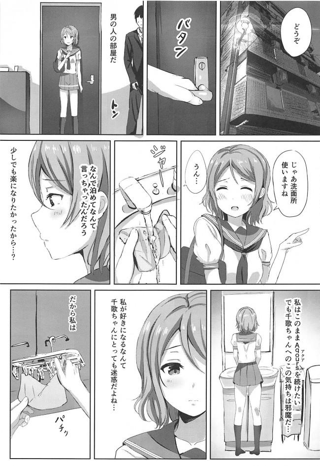 【エロ同人誌 ラブライブ!】一夜の嫉妬曜日【エロ漫画】 (10)