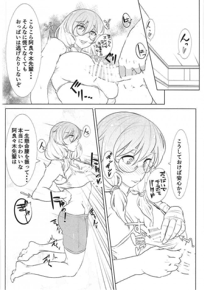 【エロ同人 化物語】神原、がんばる【エロ漫画】 (7)
