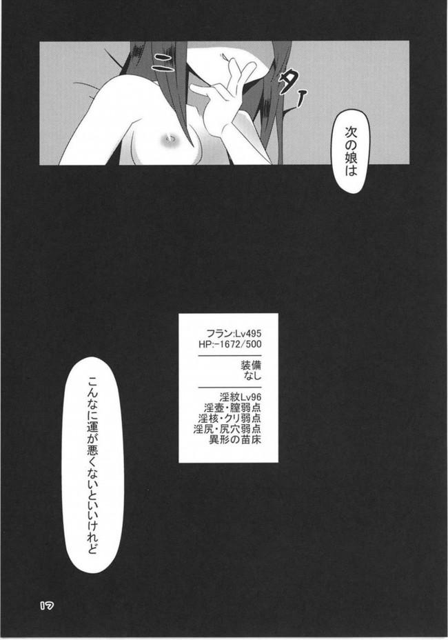 【東方 エロ漫画・エロ同人】フランちゃんのエロトラップダンジョン IMMORAL TATTOO (17)