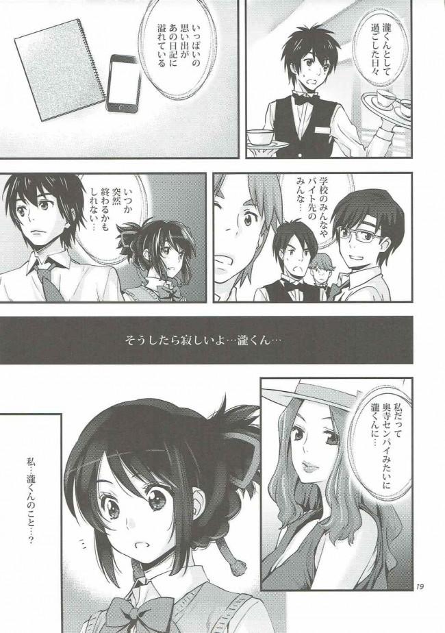 【君の名は。 エロ漫画・エロ同人】Shooting star (18)