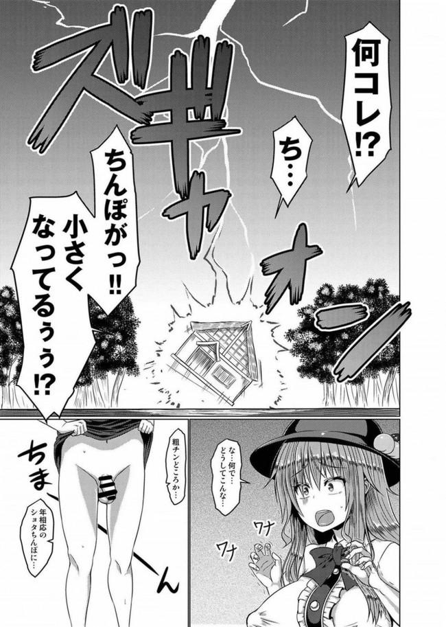 【東方 エロ漫画・エロ同人】巨乳天子伍 (5)