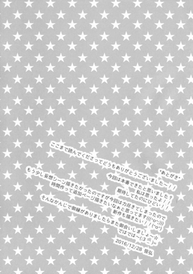 【モバマス エロ漫画・エロ同人】ALICE LOTION (12)