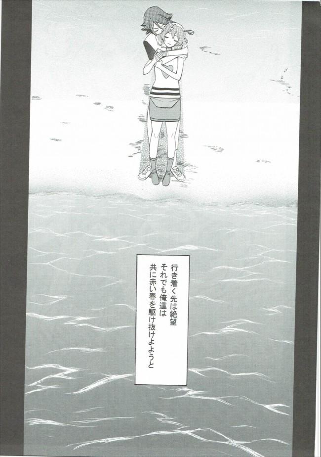 【マクロスΔ エロ漫画・エロ同人誌】赤い春を (26)