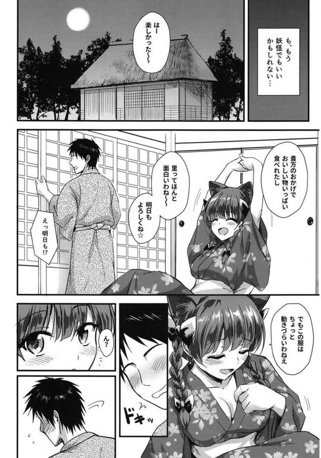 【東方 エロ漫画・エロ同人】お燐ちゃんに懐かれたい (9)