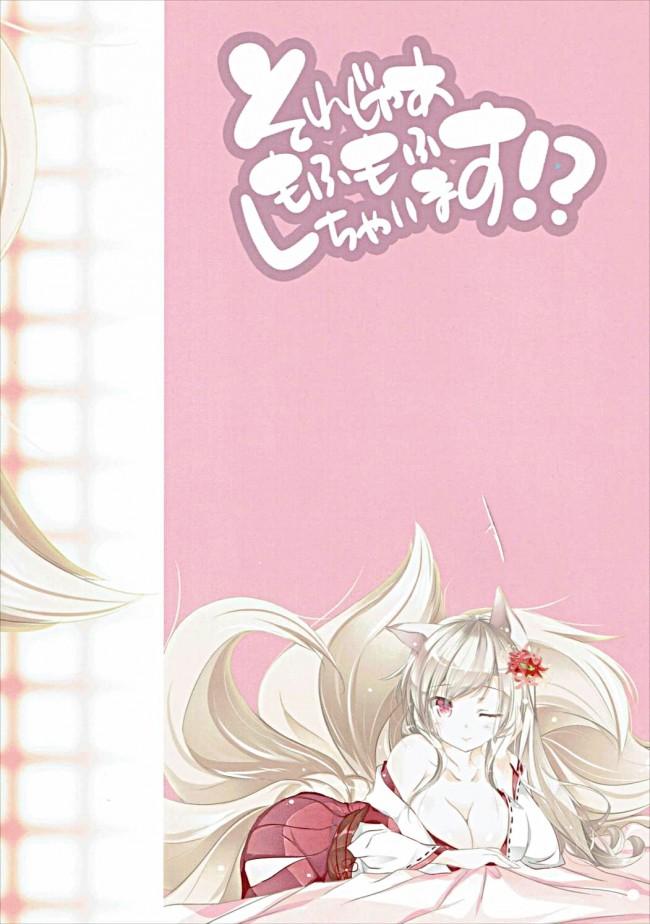 【フラワーナイトガール エロ漫画・エロ同人】それじゃあもふもふしちゃいます!? (14)