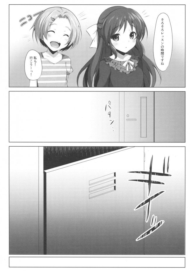 【モバマス エロ漫画・エロ同人】蕩ける文カップ (12)