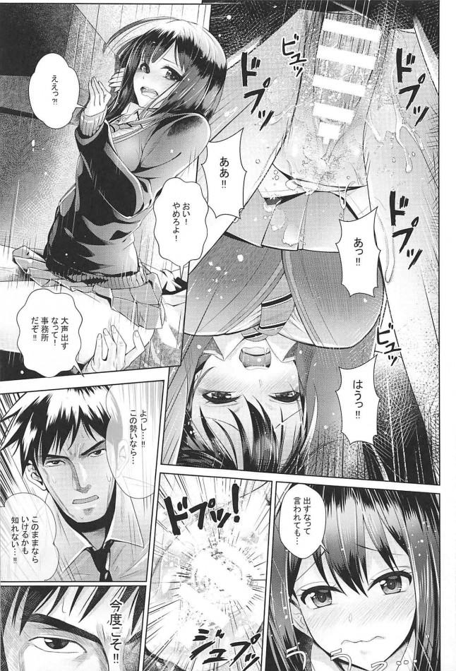 【モバマス エロ漫画・エロ同人】愛染の形 (6)