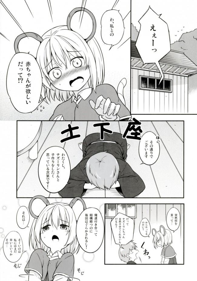 【東方 エロ漫画・エロ同人】子作りチューい! (2)