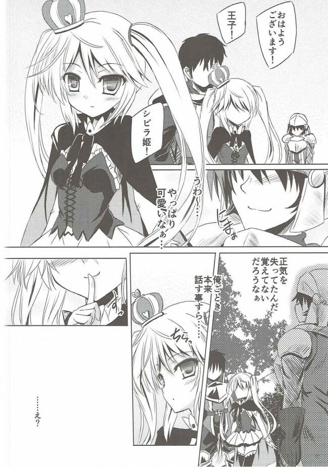 【アイギス エロ漫画・エロ同人】闇夜に彷徨うプリンセス (23)