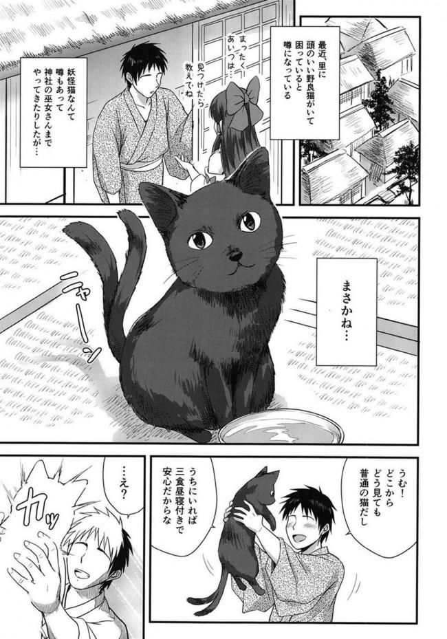 【東方 エロ漫画・エロ同人】お燐ちゃんに懐かれたい (4)