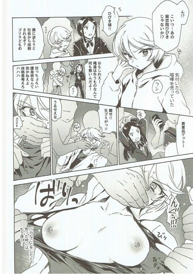 【プリパラ エロ漫画・エロ同人】CAUCHEMAR (3)