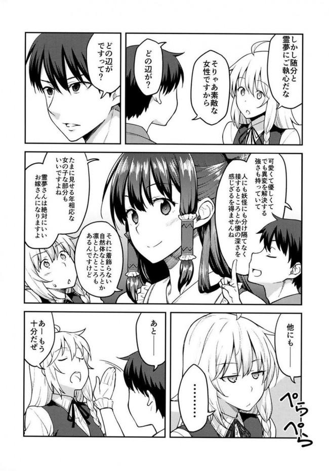 【東方 エロ漫画・エロ同人】霧雨魔理沙は負けられない (5)