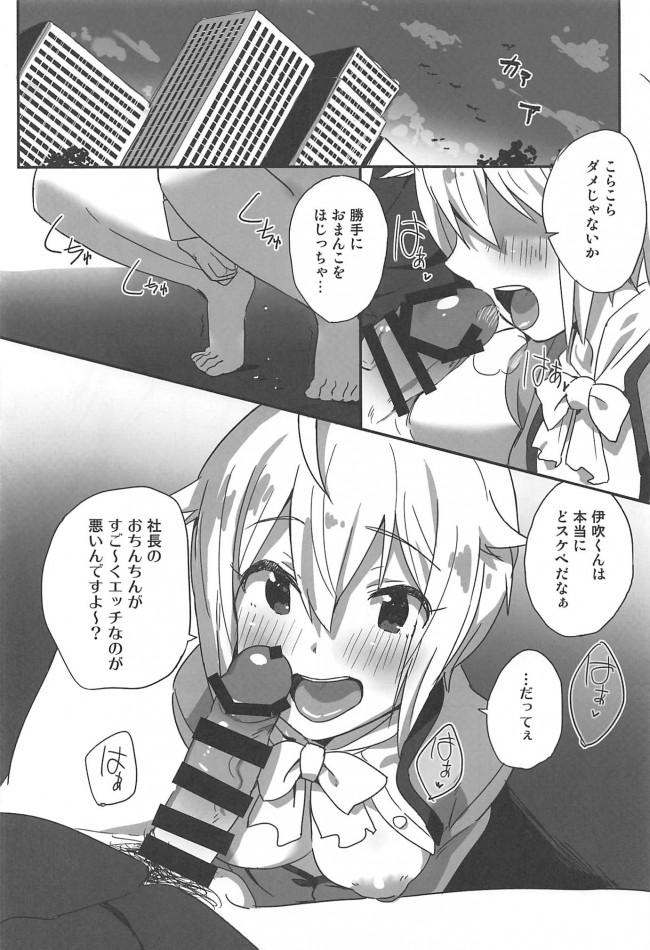 【エロ同人 グリマス】4人それぞれ別々に好きなミリエロマンガを描こうね!ってお話してできた本【エロ漫画】 (17)