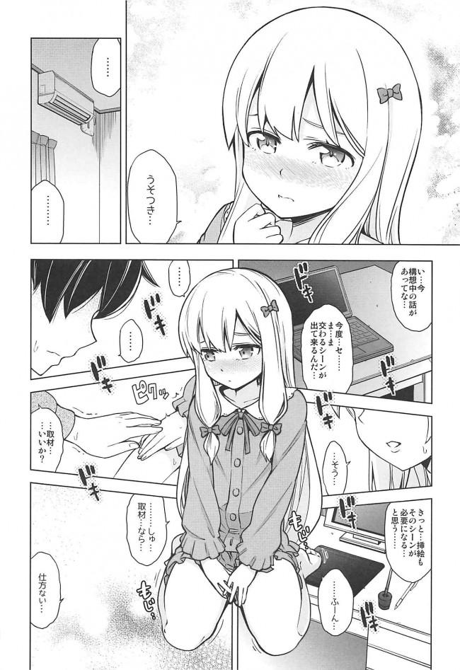 【エロ同人誌 エロマンガ先生】うそつきへんたい兄さんなんて大キライ!!【エロ漫画】 (9)