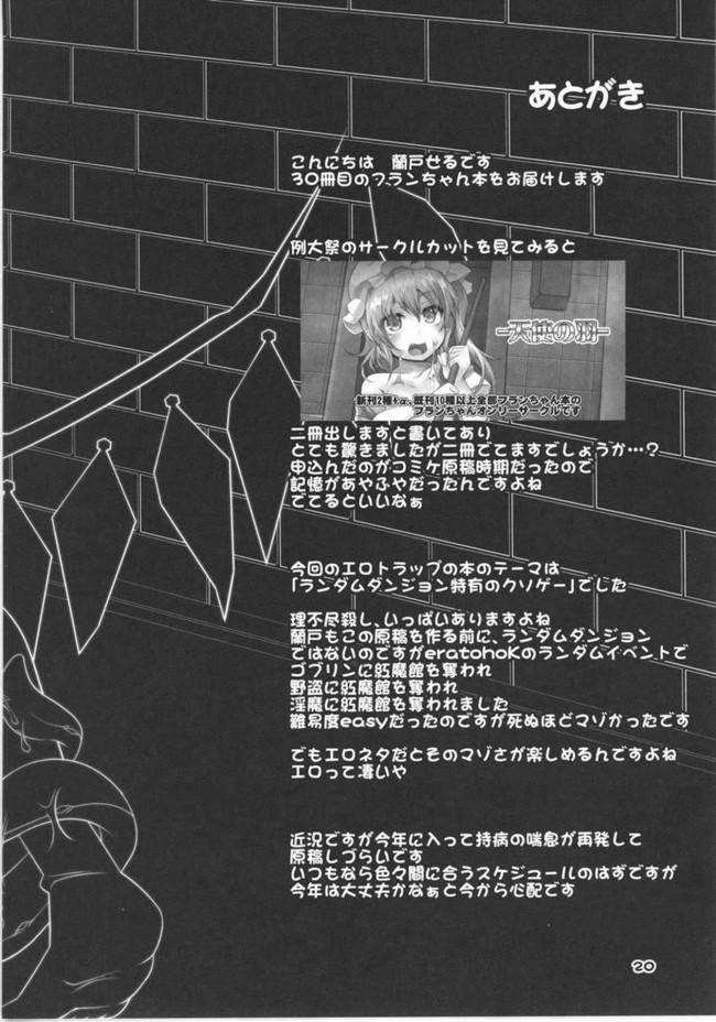 【東方 エロ漫画・エロ同人】フランちゃんのエロトラップダンジョン IMMORAL TATTOO (20)