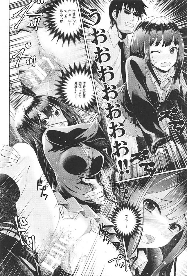 【モバマス エロ漫画・エロ同人】愛染の形 (5)