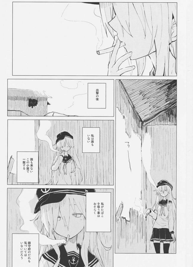 【艦これ エロ漫画・エロ同人】響おねえちゃんと。 (2)