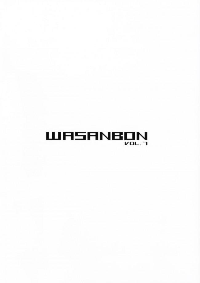 【ガルパン エロ漫画・エロ同人】WASANBON vol.7 (17)