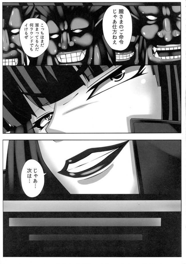【対魔忍アサギ エロ漫画・エロ同人】闇に堕つくノ一たち (31)