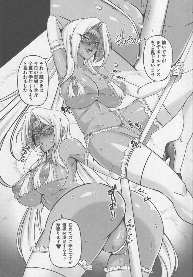 【対魔忍アサギ エロ漫画・エロ同人誌】闇に堕つくノ一たち FINAL (14)