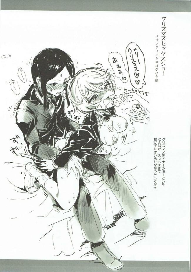 【プリパラ エロ漫画・エロ同人】CAUCHEMAR (28)