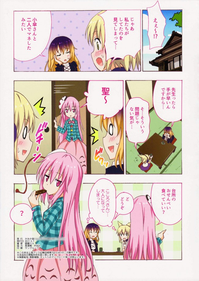 【東方 エロ漫画・エロ同人】幻想郷楽園化計画 19 (23)