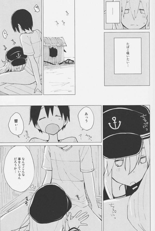 【艦これ エロ漫画・エロ同人】響おねえちゃんと。 (16)