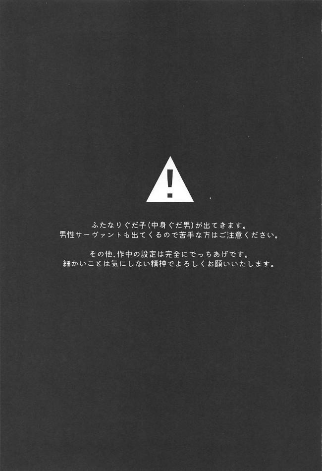 【FGO エロ漫画・エロ同人】ぬきぬきマイカルデア (2)