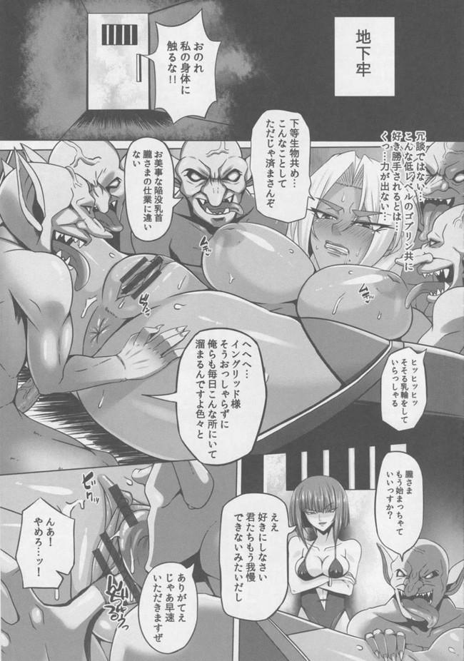 【対魔忍アサギ エロ漫画・エロ同人誌】闇に堕つくノ一たち FINAL (6)