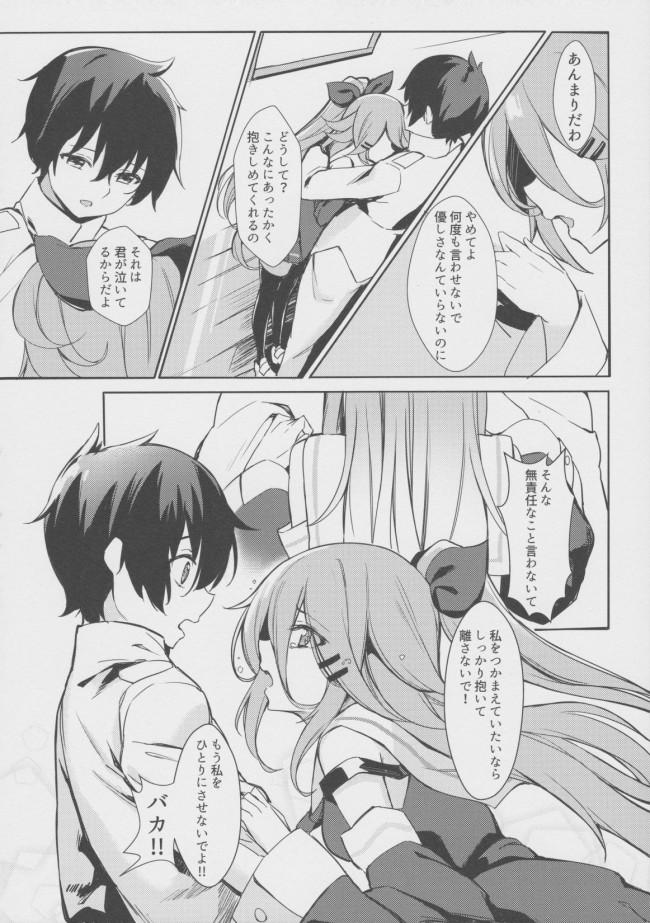 【艦これ エロ漫画・エロ同人】身体も心も あっためて (10)