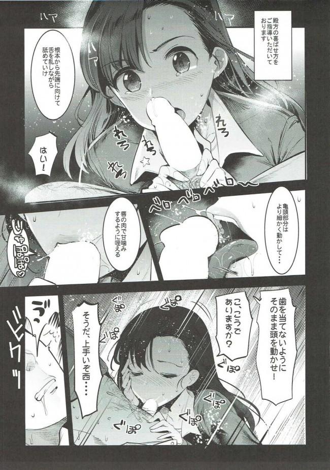 【ガルパン エロ漫画・エロ同人】ガルパンらくがきちょう4 (10)