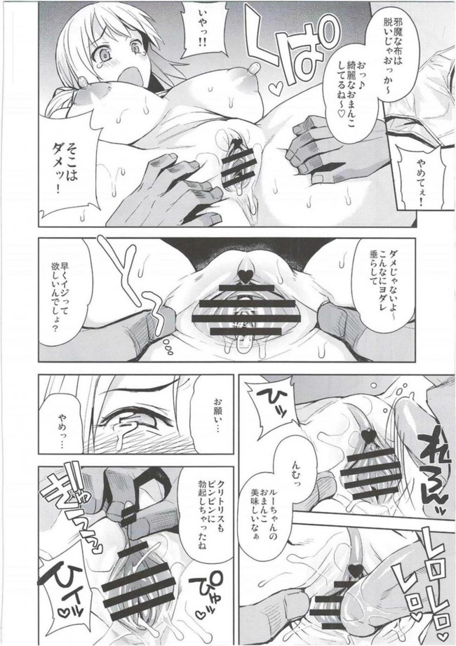 【FAIRY TAIL エロ漫画・エロ同人誌】Witch Bitch Collection Vol.2 (34)