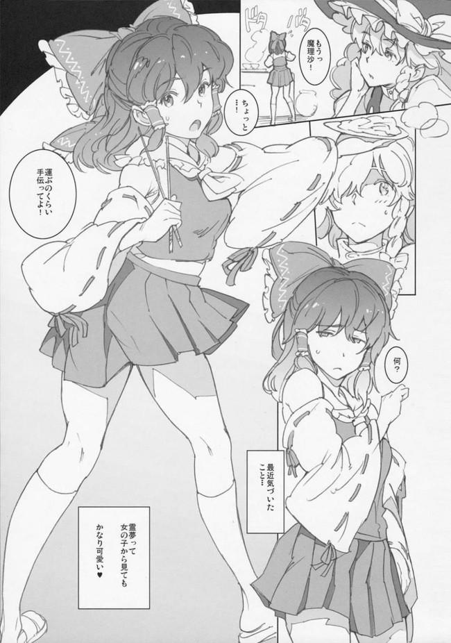 【東方 エロ漫画・エロ同人】妄想少女 (2)