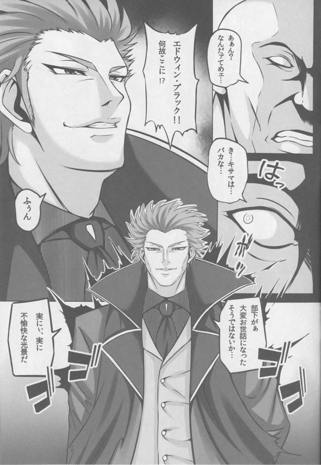 【対魔忍アサギ エロ漫画・エロ同人誌】闇に堕つくノ一たち FINAL (34)