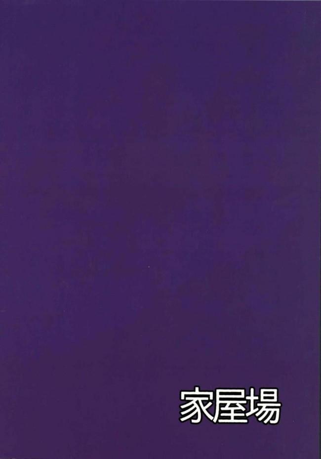 【ガルパン エロ漫画・エロ同人】自走砲なんかに絶対負けない!2 (26)