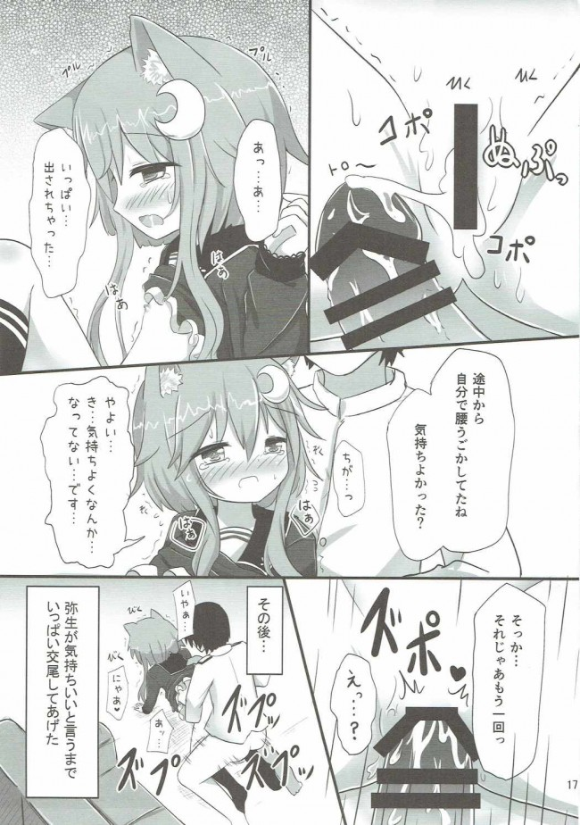 【艦これ エロ漫画・エロ同人】弥生とニャンコなかたち (16)