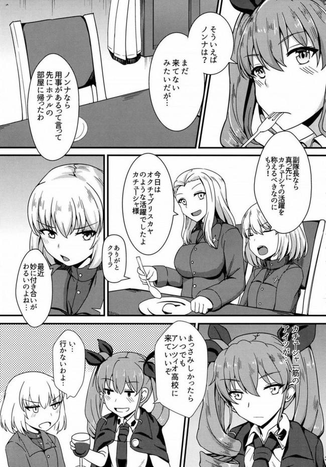 【ガルパン エロ漫画・エロ同人】自走砲なんかに絶対負けない!2 (4)