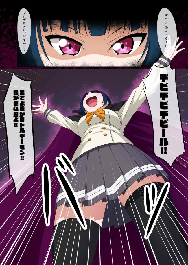 【ラブライブ! エロ漫画・エロ同人誌】梨子ちゃんの初めての黒魔術 (3)