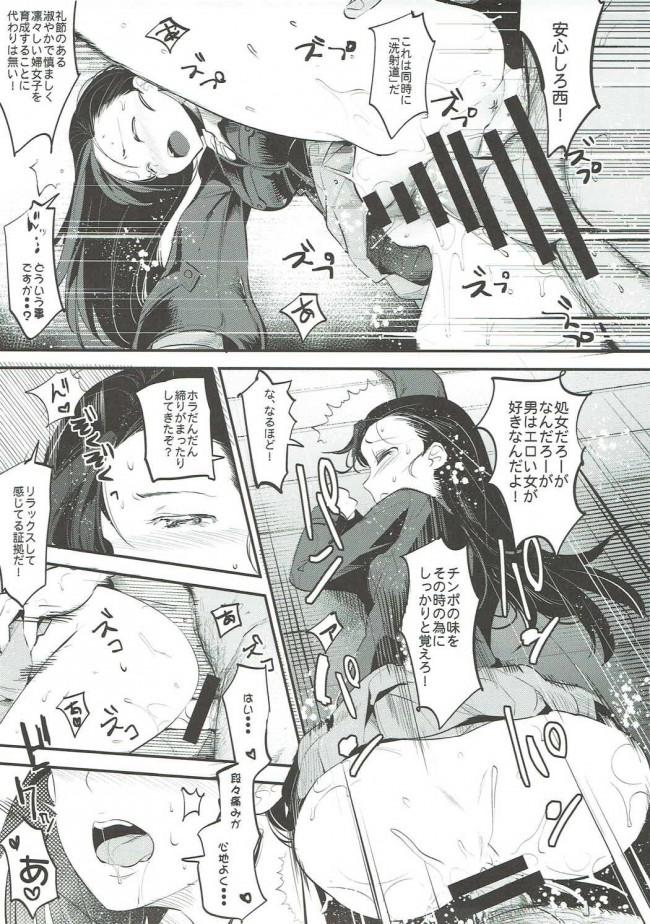 【ガルパン エロ漫画・エロ同人】ガルパンらくがきちょう4 (16)