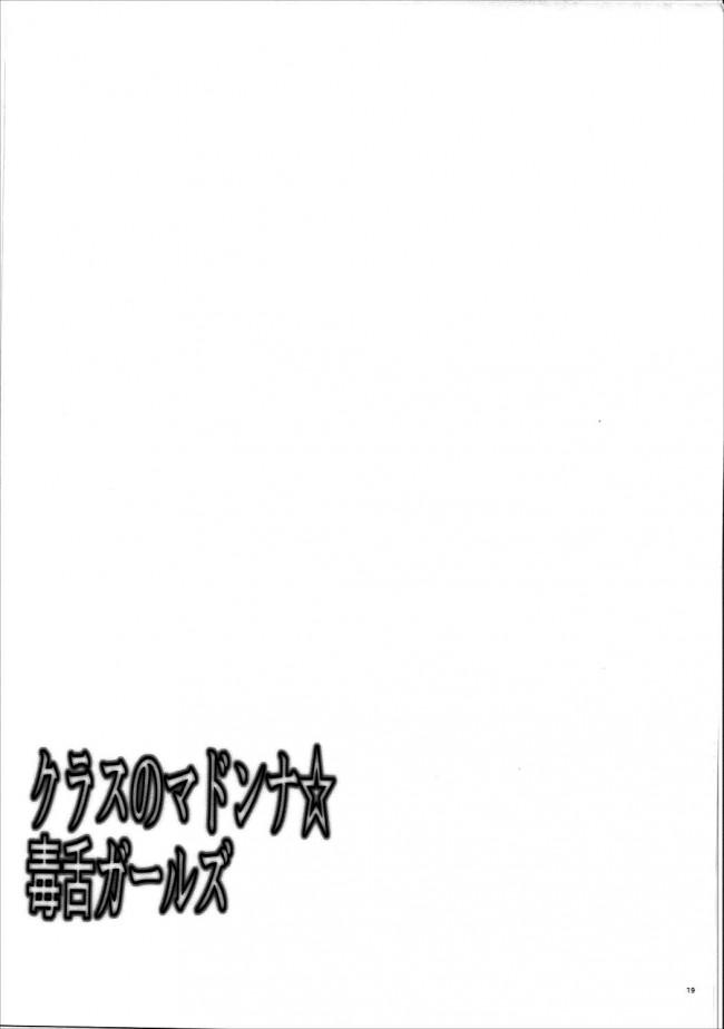 【ナナシス エロ同人誌・エロ漫画】クラスのマドンナ☆毒舌ガールズ (20)