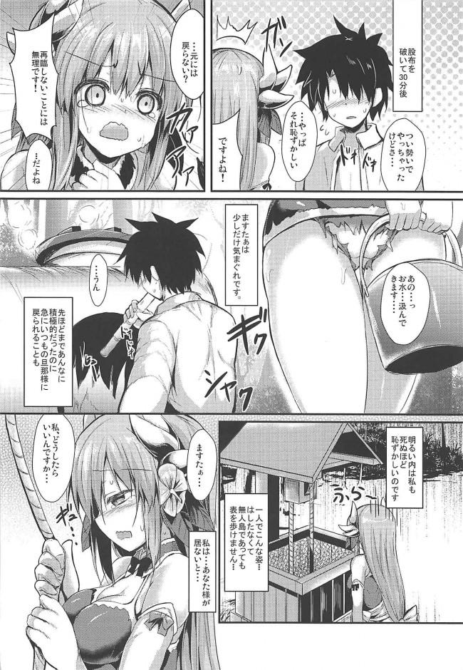 【FGO エロ漫画・エロ同人】きよひーのほん(偽) (21)