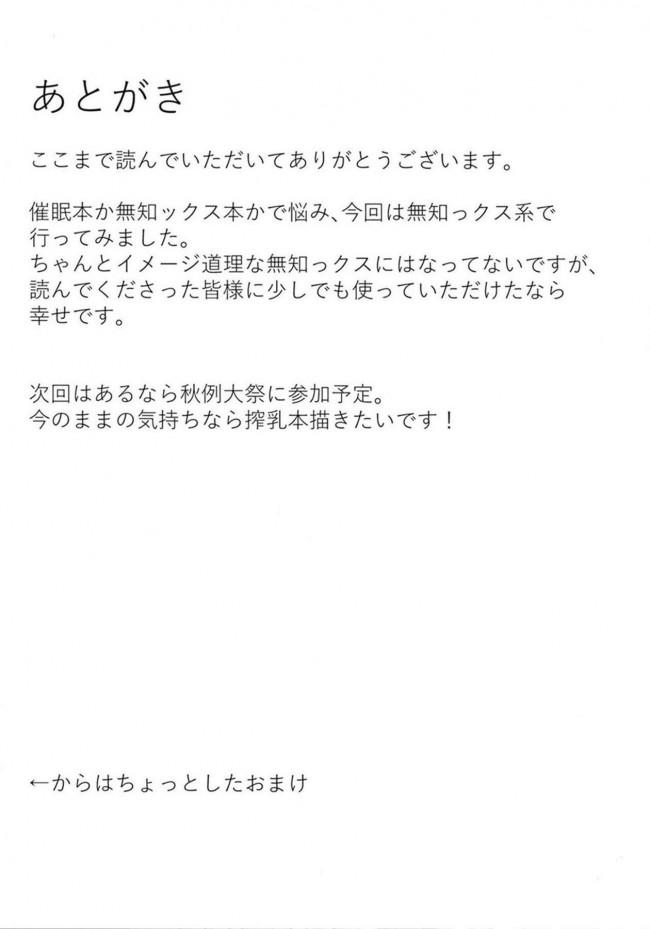 【東方 エロ漫画・エロ同人】お空ちゃんとH (16)